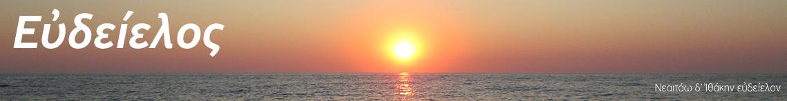 Eὐδείελος - Χαρά Παπαδάτου Γιαννοπούλου