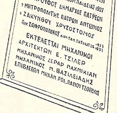 Εἰκ.: 2. Λεπτομέρεια ἀναθηματικῆς στήλης.